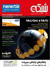 نسخه الکترونیکی ماهنامه شبکه 245