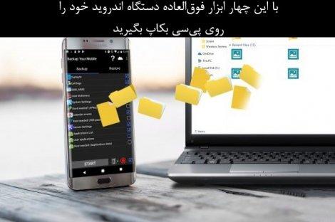 با این چهار ابزار فوقالعاده از گوشی خود روی پیسی بکاپ بگیرید