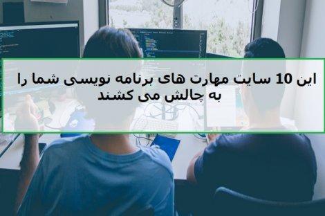 اگر برنامهنویس هستید این سایتها مهارتهای شما را به چالش میکشند