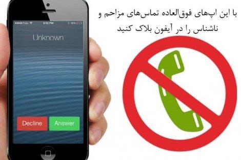 10 اپلیکیشن فوقالعاده برای بلاک کردن تماس در iOS