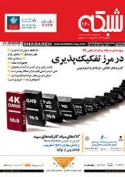 نسخه الکترونیکی ماهنامه شبکه - شماره 160