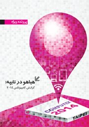 گزارش نمایشگاه کامپیوتکس 2014