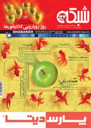 ماهنامه شبکه - شماره 143