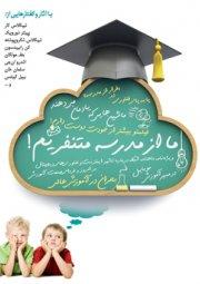 چشمانداز آموزش