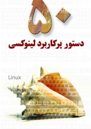 دانلود رایگان پرونده ویژه 50 دستور پرکاربرد لینوکس