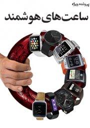 پرونده ویژه ساعتهای هوشمند