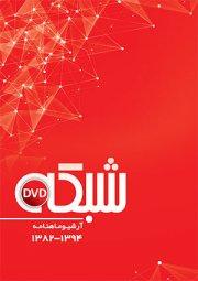 آرشیو الکترونیکی ماهنامه شبکه - از سال ۱۳۸۲ تا ۱۳۹۴