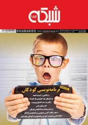 برنامهنویسی کودکان