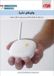 کتاب الکترونیکی ترفندهای وایفای خانگی