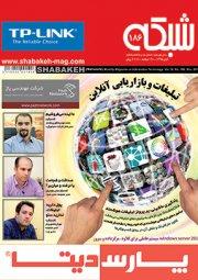 ماهنامه شبکه ۱۸۶
