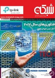 نسخه الکترونیکی ماهنامه شبکه ۱۸۸