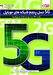 کتاب الکترونیکی «5G: نسل پنجم شبکههای موبایل»