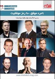 کتاب صوتی «۹ مرد موفق؛ ۹۰ رمز موفقیت»