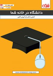 کتاب الکترونیکی «دانشگاه در خانه شما»