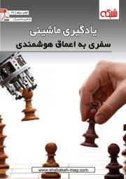 کتاب الکترونیکی «یادگیری ماشینی؛ سفری به اعماق هوشمندی