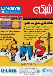 ماهنامه شبکه 199