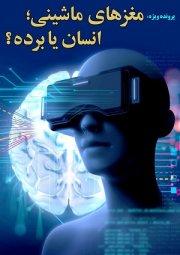 مغزهای ماشینی؛ انسان یا برده؟