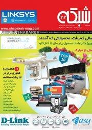 ماهنامه شبکه 203