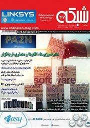 نسخه الکترونیکی ماهنامه شبکه 207