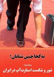 شور و شکست استارتآپ در ایران