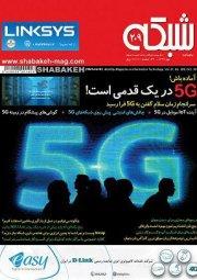نسخه الکترونیکی ماهنامه شبکه 209