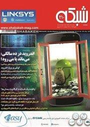 نسخه الکترونیکی ماهنامه شبکه 210