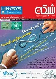 نسخه الکترونیکی ماهنامه شبکه 211