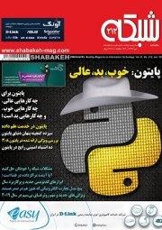 نسخه الکترونیکی ماهنامه شبکه 212