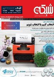 نسخه الکترونیکی ماهنامه شبکه 215