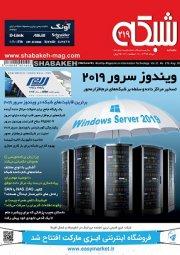 نسخه الکترونیکی ماهنامه شبکه 219