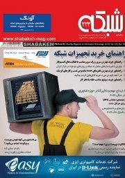 ماهنامه شبکه 223