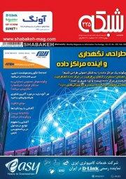 نسخه الکترونیکی ماهنامه شبکه 225