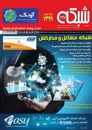 نسخه الکترونیکی ماهنامه شبکه 227