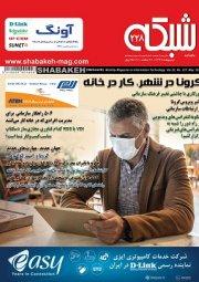ماهنامه شبکه 228