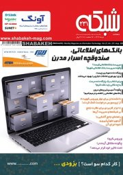 ماهنامه شبکه 231