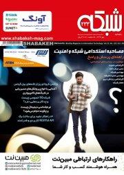 نسخه الکترونیکی ماهنامه شبکه 233