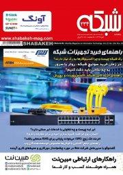 نسخه الکترونیکی ماهنامه شبکه 234