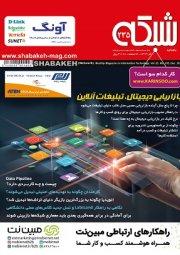 نسخه الکترونیکی ماهنامه شبکه 235